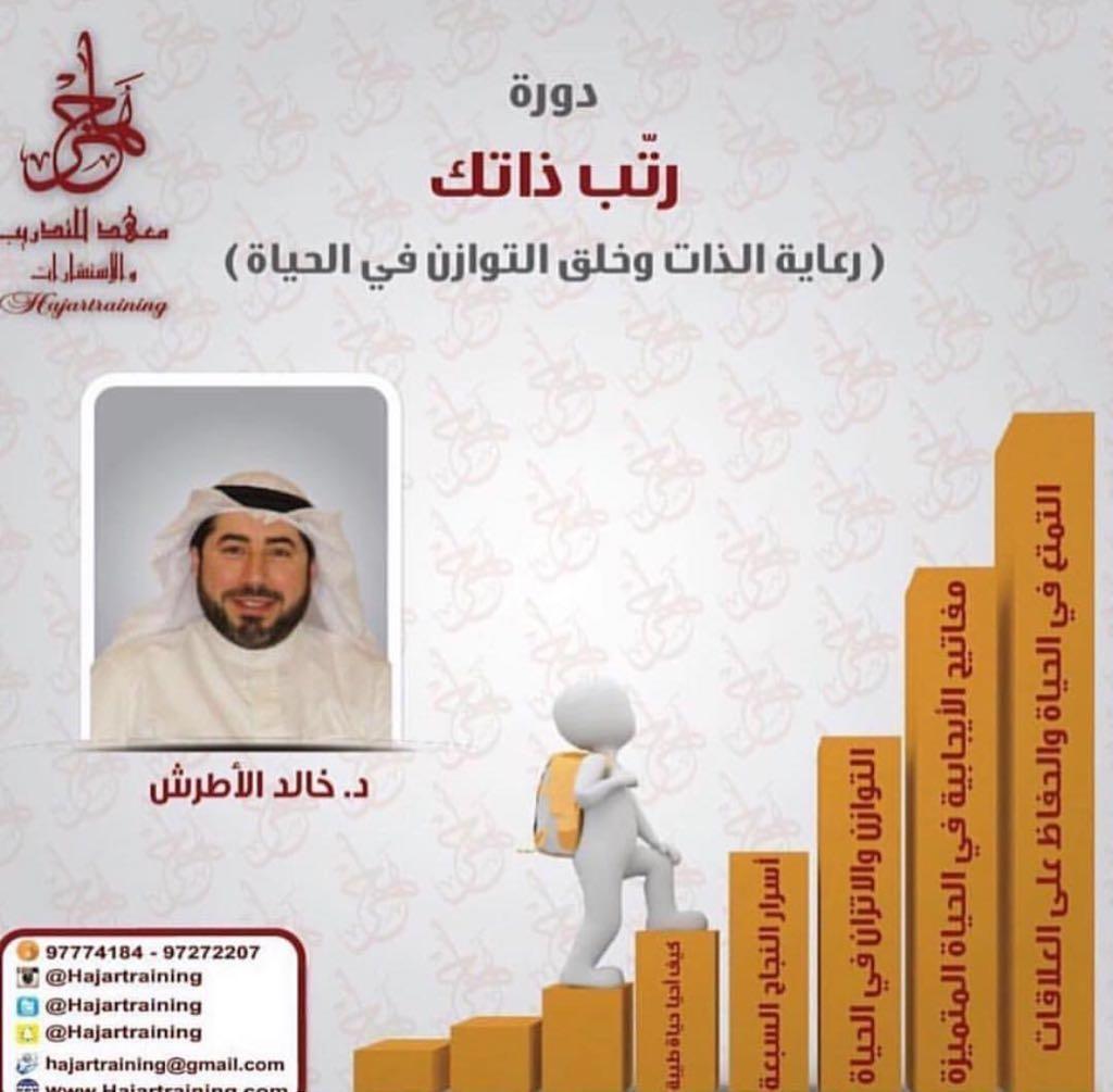 دورة رتب ذاتك للدكتور خالد أطرش