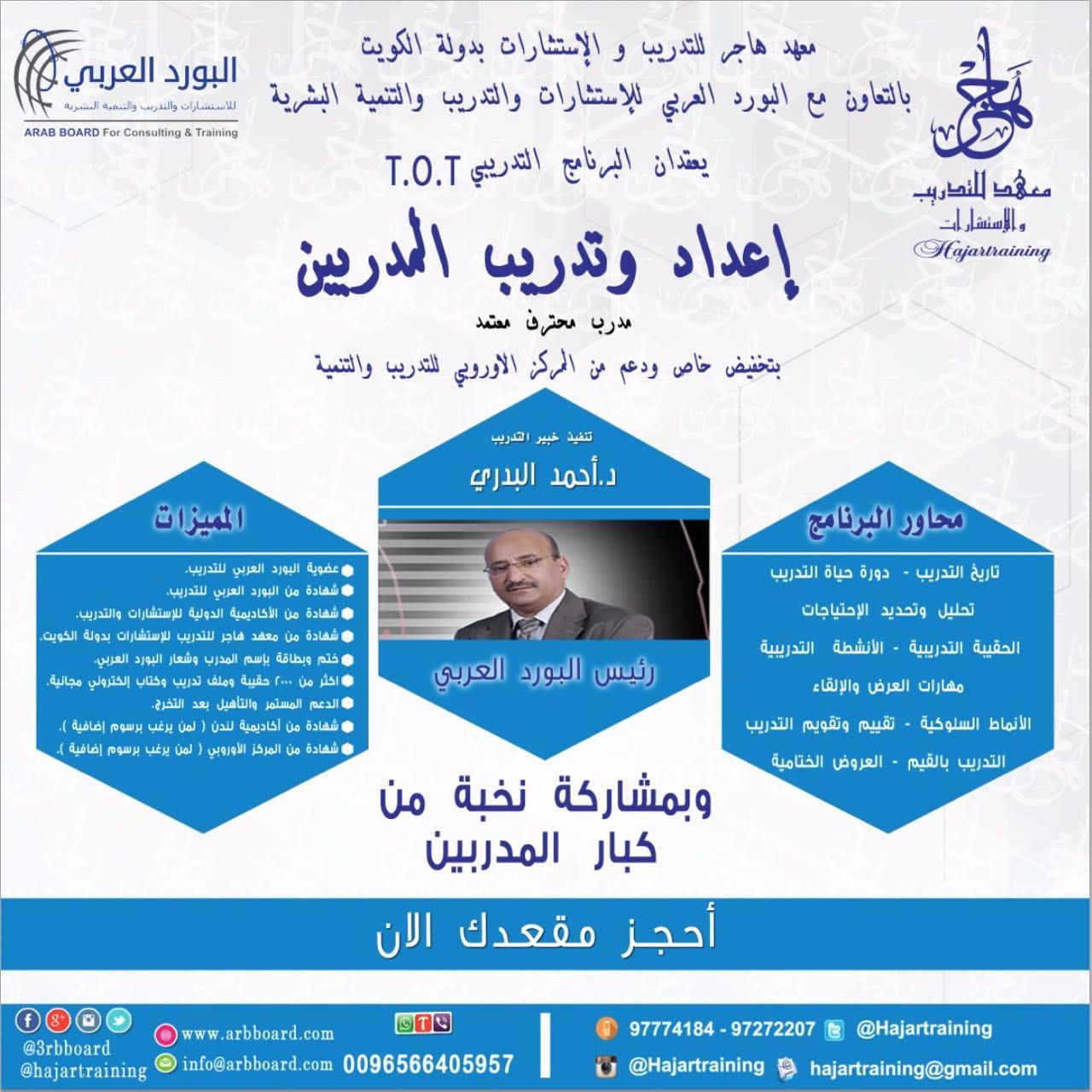 د.أحمد البدري